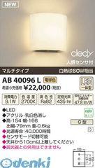コイズミ照明 AB40096L LEDブラケット【送料無料】