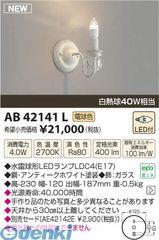 コイズミ照明 AB42141L LEDブラケット