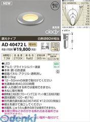 コイズミ照明 AD40472L LEDSB形埋込器具