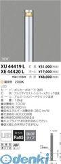 コイズミ照明 XU44419L LEDガーデンライト【送料無料】