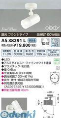 コイズミ照明 AS38291L LEDスポットライト