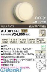 コイズミ照明 AU38134L LED防雨ブラケット【送料無料】