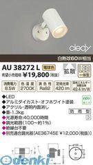 コイズミ照明 AU38272L LED防雨型スポット