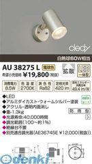コイズミ照明 AU38275L LED防雨型スポット