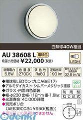 コイズミ照明 AU38608L LED防雨ブラケット【送料無料】