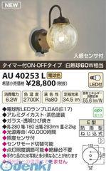 コイズミ照明 宅配便送料無料 AU40253L スピード対応 全国送料無料 LED防雨ブラケット