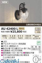 コイズミ照明 AU42400L LED防雨ブラケット【送料無料】