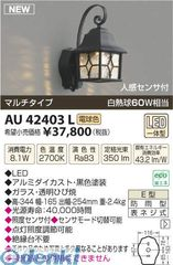 <title>コイズミ照明 通販 AU42403L LED防雨ブラケット 送料無料</title>