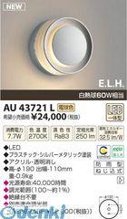 コイズミ照明 AU43721L LED防雨ブラケット【送料無料】