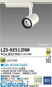 大光電機 DAIKO LZS-92512NW LEDスポットライト LZS92512NW【送料無料】