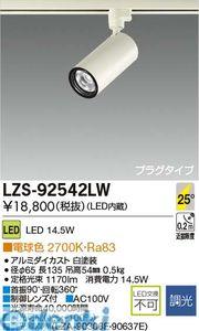 大光電機 DAIKO LZS-92542LW LEDスポットライト LZS92542LW