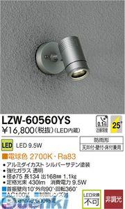 大光電機 DAIKO LZW-60560YS LED屋外スポットライト LZW60560YS【送料無料】