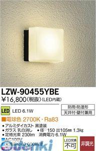 大光電機 DAIKO LZW-90455YBE LED屋外ブラケット LZW90455YBE【送料無料】