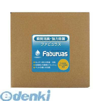 【個数:1個】[XFB0103] 除菌消臭水 ファビュラス 20L
