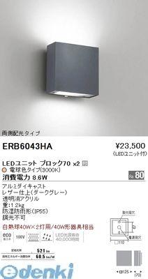遠藤照明 ERB6043HA アウトドアブラケット/両側配光/BLOCK70/ダークグレー【送料無料】
