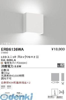 遠藤照明 ERB6136WA 両側配光ブラケット BLOCK70/3000K