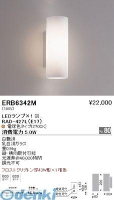 遠藤照明 ERB6342M ブラケット【送料無料】