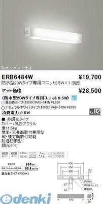 遠藤照明 ERB6484W 防湿形・防雨形乳白アクリルセードブラケット/20W形:鋼板製