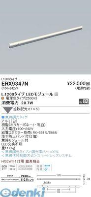遠藤照明 [ERX9347N] シームレス間接照明/L1175 2500K 無線調光【送料無料】