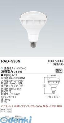 遠藤照明 RAD590N バラストレス水銀レフ300W形/Ra82/5000K【送料無料】