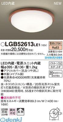 パナソニック LGB52613LE1 LEDシーリングFHC20相当木枠メイプ