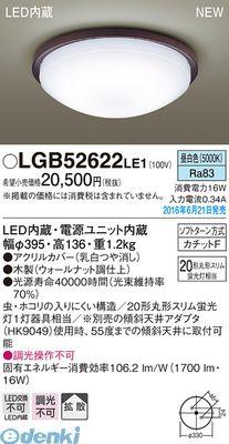 パナソニック LGB52622LE1 LEDシーリングFHC20相当木枠ダーク