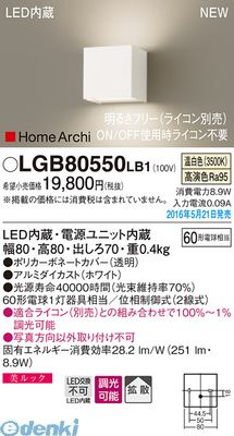 パナソニック LGB80550LB1 LEDブラケット上下配光ホワイト 温白色