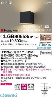 パナソニック LGB80553LB1 LEDブラケット上下配光ブラック 電球色