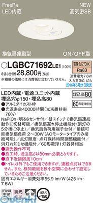 パナソニック LGBC71692LE1 FreePaダウンライトトイレ用 電球色 【送料無料】