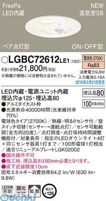 パナソニック LGBC72612LE1 FreePaダウンライト100形 電球色