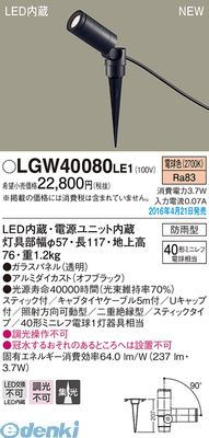 パナソニック LGW40080LE1 スポットライト スティックタイプ40形【送料無料】