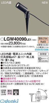 パナソニック LGW40090LE1 スポットライト スティックタイプ60形【送料無料】