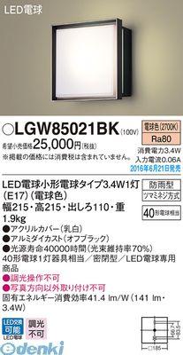 パナソニック LGW85021BK LDA3X1ポーチライト【送料無料】