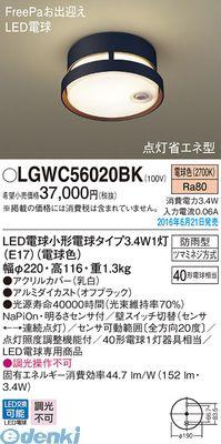 パナソニック LGWC56020BK LDA3X1軒下シーリング【送料無料】