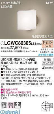 パナソニック LGWC80305LE1 LEDポーチライト FreePa【送料無料】