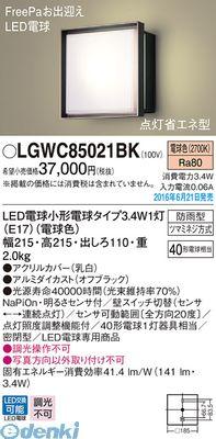 パナソニック LGWC85021BK LDA3X1ポーチライトFreePa【送料無料】