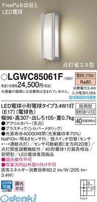 パナソニック LGWC85061F LDA3X1ポーチライトFreePa【送料無料】