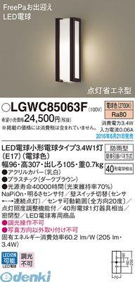 パナソニック LGWC85063F LDA3X1ポーチライトFreePa【送料無料】