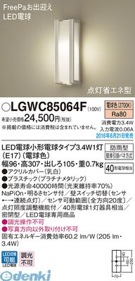 パナソニック LGWC85064F LDA3X1ポーチライトFreePa【送料無料】