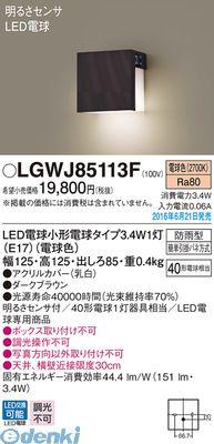 パナソニック LGWJ85113F LDA3X1表札灯・勝手口灯センサ付