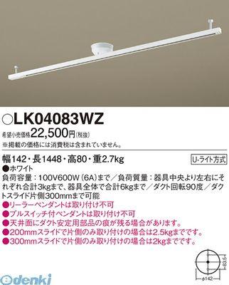 【納期-約1週間】パナソニック LK04083WZ インテリアダクトスライド回転タイプ