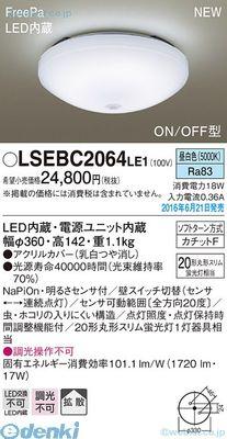 パナソニック LSEBC2064LE1 LEDシーリングFHC20センサ昼白色