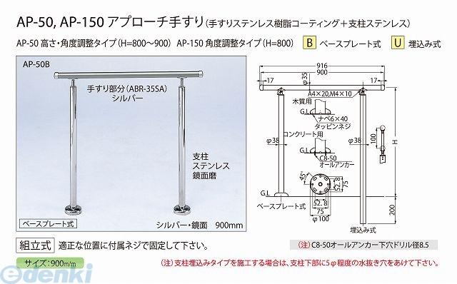 シロクマ AP-50B シルバー/鏡面 アプローチ手すり【B】 AP50Bシルバー/鏡面