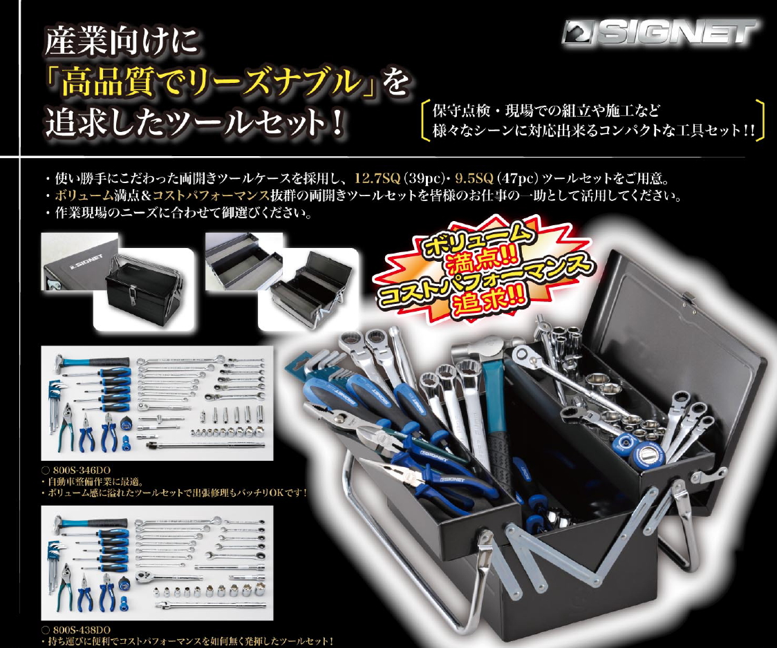 シグネット 工具 SIGNET 800S-346DO メカニックツールセット両開き 9.5SQ 800S346DO