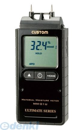 価格交渉OK送料無料 カスタム CUSTOM MM-01U デジタル水分計 あす楽対応 449-2307 MM01U 直送 新品 送料無料