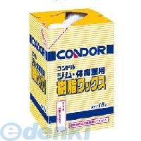定番キャンバス 山崎産業 CONDOR ついに再販開始 C101-18LX-MB ジム 体育館用樹脂ワックス C10118LXMB