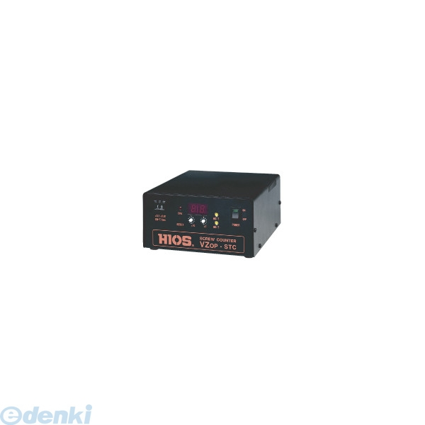 ハイオス(HIOS)[VZOP-STC] スクリューカウンター付電源 VZOPSTC