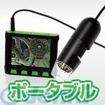 サンコーレアモノショップ DINOPP2 Dino-Lite Premier Portable2