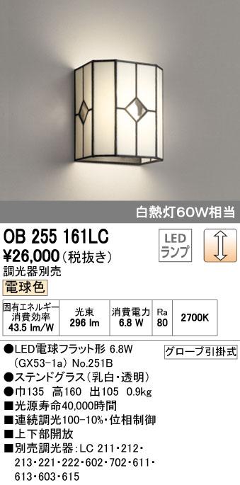 オーデリック ODELIC OB255161LC LEDブラケット