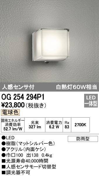 オーデリック ODELIC OG254294P1 LEDポーチライト【送料無料】